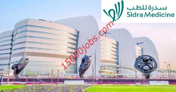 مركز سدرة للطب بقطر يعلن عن وظائف طبية وإدارية