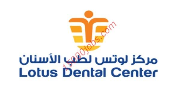 مركز لوتس لطب الأسنان بقطر يطلب مساعدين أسنان