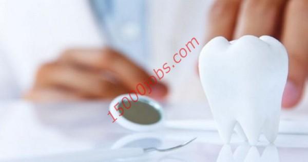 مطلوب أطباء أسنان لمركز طبي رائد في الكويت