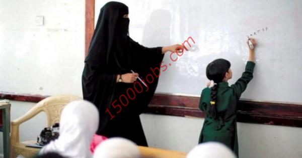 مطلوب معلمات لغة انجليزية ومساعدات لمنظمة تعليمية بقطر