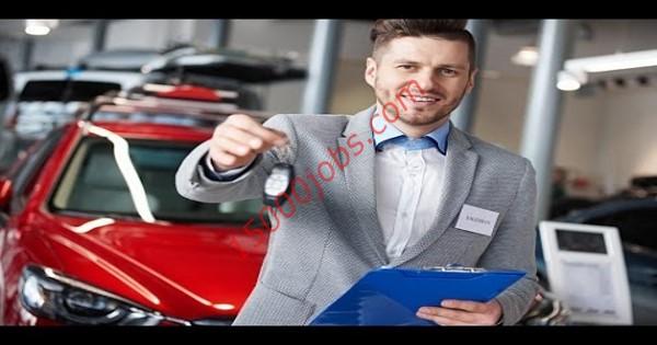 مطلوب مندوبين مبيعات للعمل في شركة سيارات بالبحرين