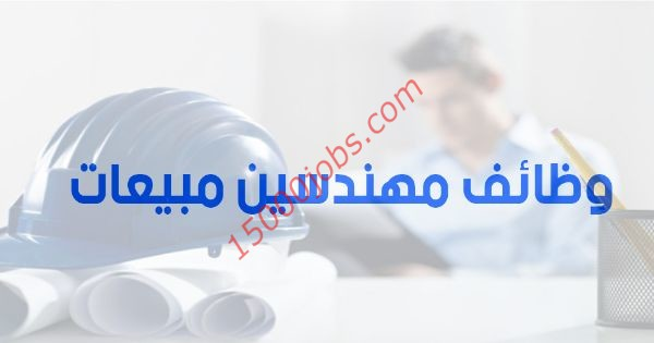 مطلوب مهندسين مبيعات تكييف لمجموعة شركات بالبحرين