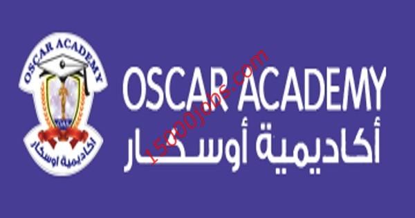 وظائف أكاديمية أوسكار في الدوحة لمختلف التخصصات