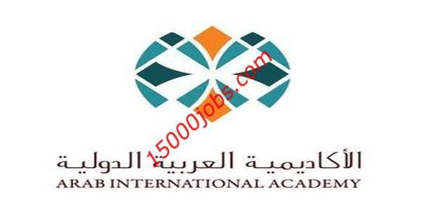 وظائف الأكاديمية العربية الدولية بقطر لمختلف التخصصات