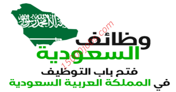 وظائف في السعودية للاجانب والسعوديين اليوم