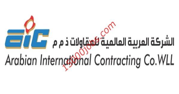 وظائف الشركة العربية للمقاولات بالبحرين لعدد من التخصصات