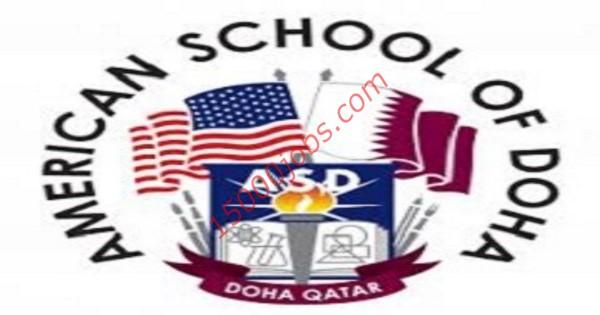 المدرسة الأمريكية بالدوحة تطلب معلمين وأخصائيين نفسيين