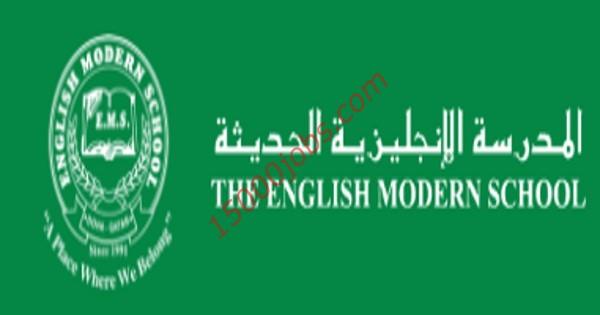 وظائف المدرسة الانجليزية الحديثة بقطر لعدد من التخصصات