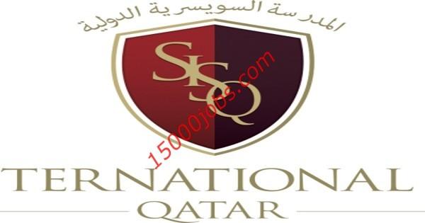 وظائف المدرسة السويسرية الدولية في قطر لمختلف التخصصات