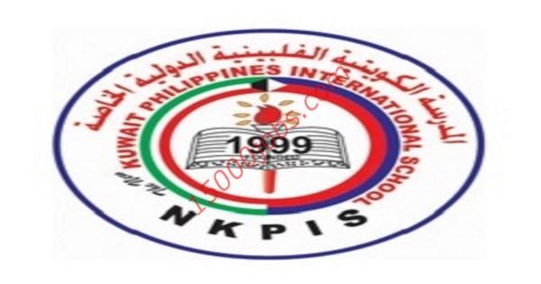 وظائف المدرسة الكويتية الفلبينية الخاصة للعديد من التخصصات