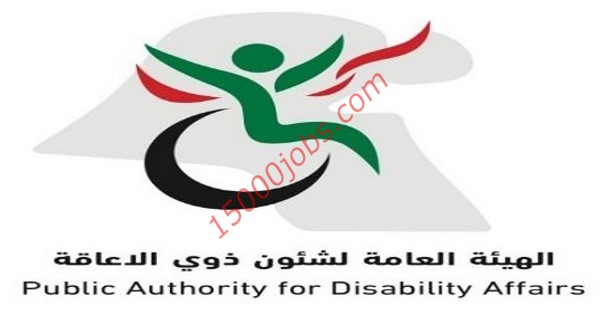 وظائف الهيئة العامة لشئون ذوي الإعاقة بالكويت