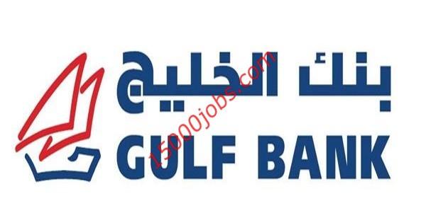 بنك الخليج يعلن عن فرص وظيفة متنوعة في الكويت