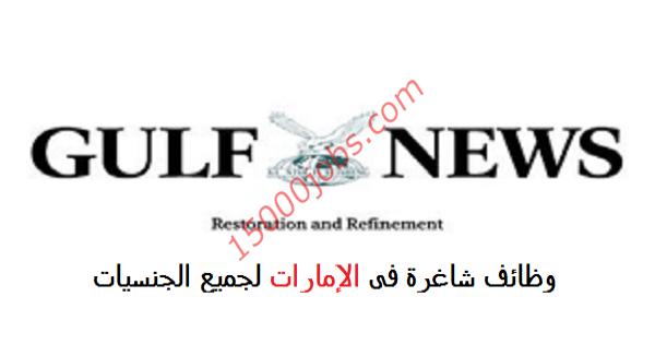 جريدة Gulf News