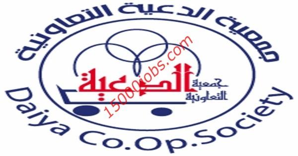وظائف جمعية الدعية التعاونية بالكويت لعدد من التخصصات