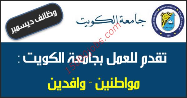 وظائف ادارية وفنية في جامعة الكويت