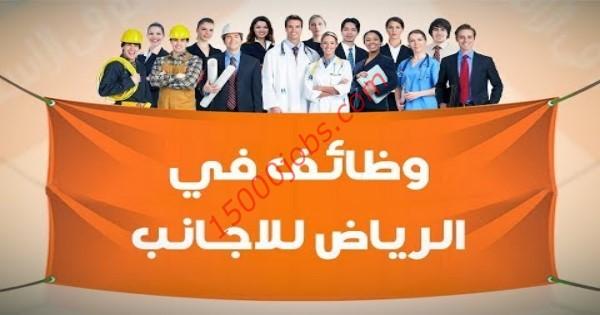 وظائف شاغرة في السعودية للاجانب