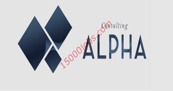وظائف شركة ألفا للاستشارات في قطر لمختلف التخصصات