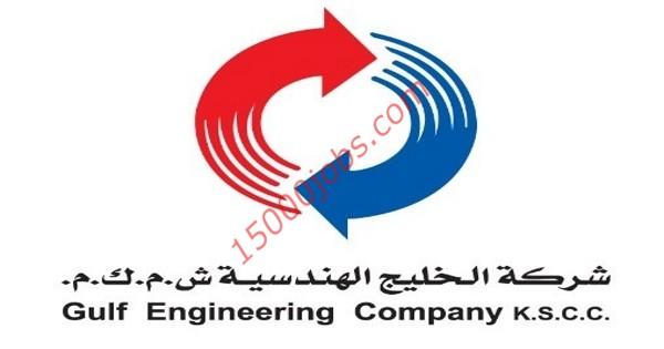 وظائف شركة الخليج الهندسية بالكويت للعديد من التخصصات
