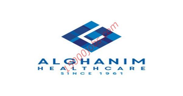 وظائف شركة الغانم هيلث كير بالكويت لعدد من التخصصات