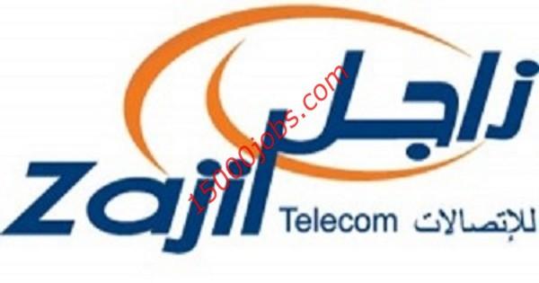 وظائف شركة زاجل الدولية للاتصالات بالكويت لمختلف التخصصات