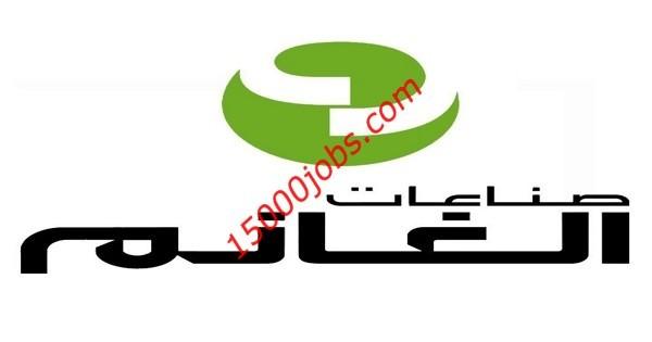 وظائف متنوعة بشركة صناعات الغانم في الكويت