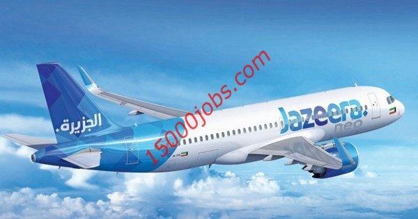 شركة طيران الجزيرة تعلن عن وظائف شاغرة بالكويت