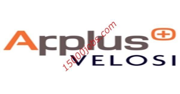 وظائف شركة فيلوسي في قطر للعديد من التخصصات