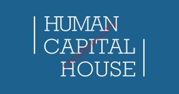 وظائف شركة هيومن كابيتال هاوس بالبحرين لمختلف التخصصات