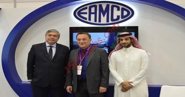 وظائف شركة EAMCO للأسفلت والخرسانة بالبحرين لمختلف التخصصات