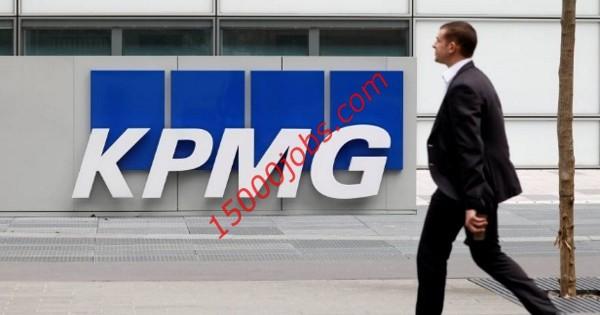 وظائف شركة KPMG في البحرين للعديد من التخصصات