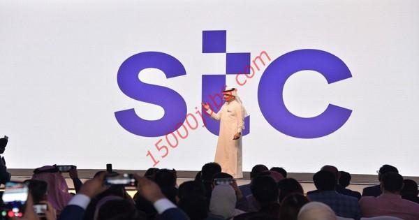 وظائف شركة STC للاتصالات بالكويت لمختلف التخصصات