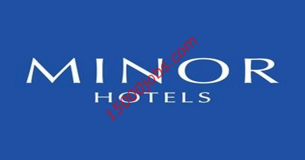 وظائف فنادق Minor في قطر للعديد من التخصصات