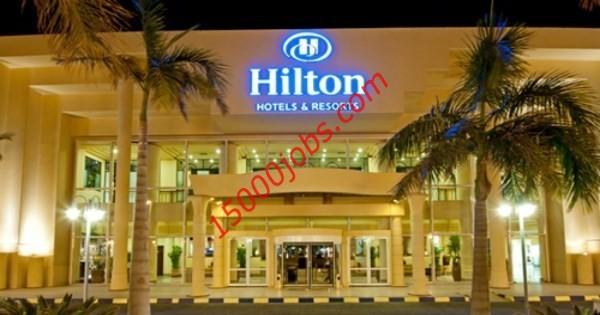 وظائف فندق هيلتون في قطر لمختلف التخصصات