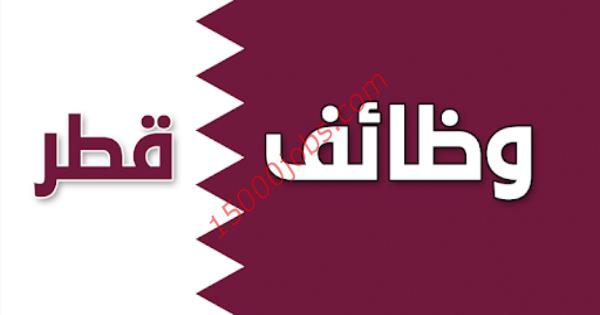 وظائف قطر لغير القطريين اليوم