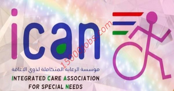 وظائف مؤسسة الرعاية المتكاملة لذوي الإعاقة بالكويت