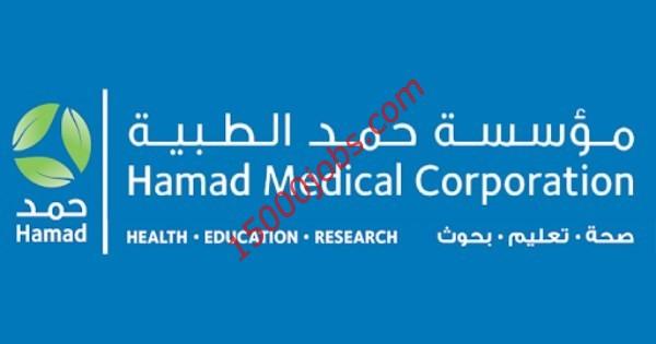 وظائف مؤسسة حمد الطبية في قطر لعدد من التخصصات