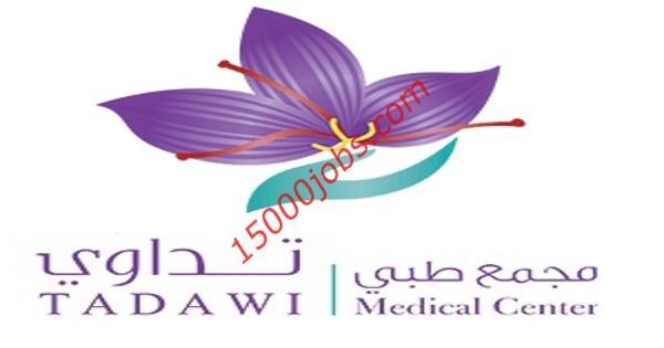 وظائف مجمع تداوي الطبي في قطر لعدد من التخصصات