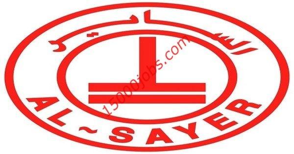 مجموعة الساير القابضة تعلن عن وظائف بالكويت
