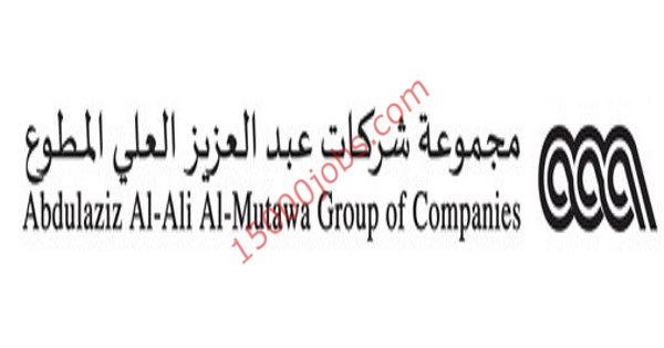 مجموعة عبد العزيز المطوع تعلن عن وظائف في الكويت