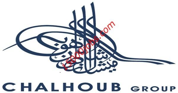 فرص وظيفية بمجموعة شركات شلهوب في الكويت