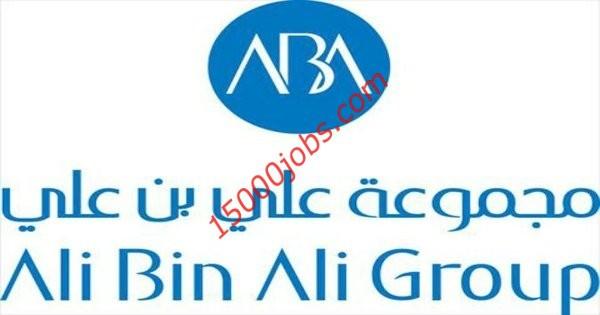 وظائف مجموعة علي بن علي في قطر لمختلف التخصصات