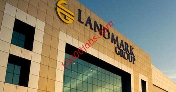 مجموعة لاند مارك العالمية تعلن عن وظائف شاغرة بالبحرين