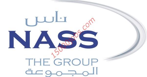 وظائف مجموعة ناس في البحرين لعدد من التخصصات