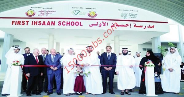 وظائف مدرسة إحسان الأولى في قطر لعدة تخصصات