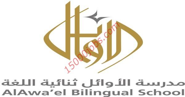 وظائف مدرسة الأوائل ثنائية اللغة بالكويت لمختلف التخصصات