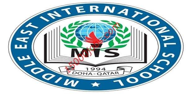مدرسة الشرق الأوسط الدولية تعلن عن وظائف بقطر