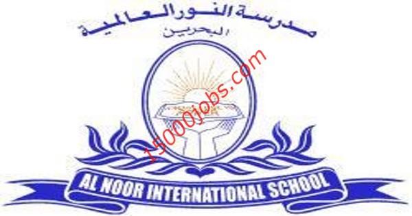 مدرسة النور العالمية بالبحرين تطلب معلمين لعدة تخصصات