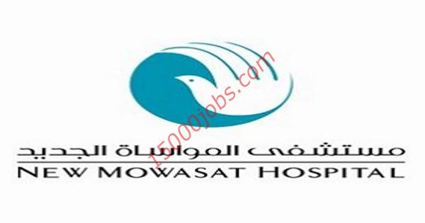 وظائف مستشفى المواساة الجديد في الكويت لعدد من التخصصات