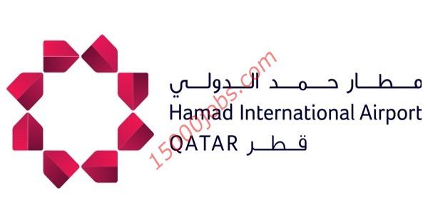 وظائف مطار حمد الدولي بقطر لعدد من التخصصات