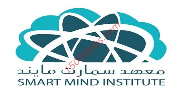 وظائف معهد سمارت مايند في الكويت لعدة تخصصات